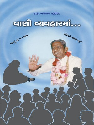 cover image of Science of Speech (Abr.) (In Gujarati)