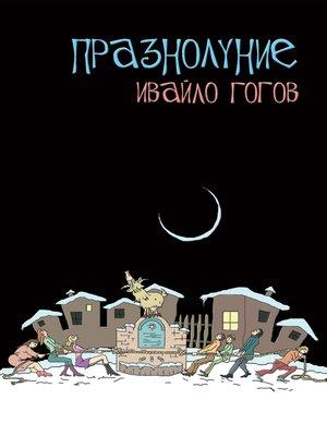 cover image of Празнолуние