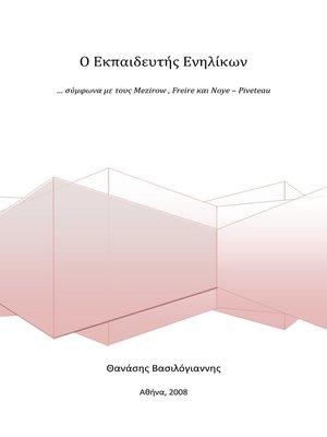 cover image of Ο Εκπαιδευτής Ενηλίκων
