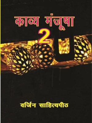 cover image of काव्य मञ्जूषा 2