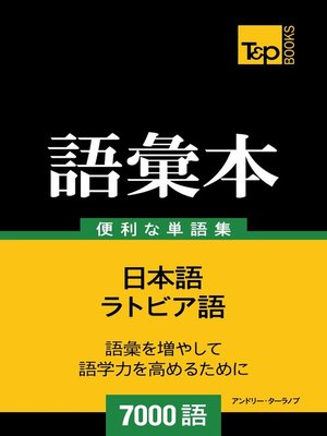 cover image of ラトビア語の語彙本7000語