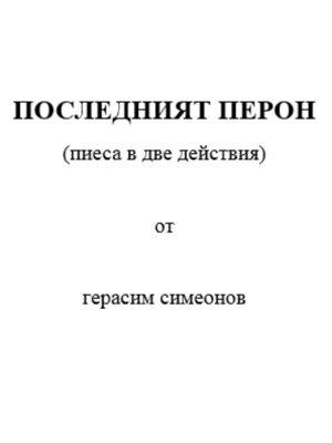 cover image of Последният перон