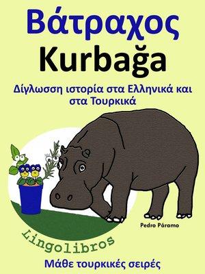 cover image of Δίγλωσση ιστορία στα Ελληνικά και στα Τουρκικά
