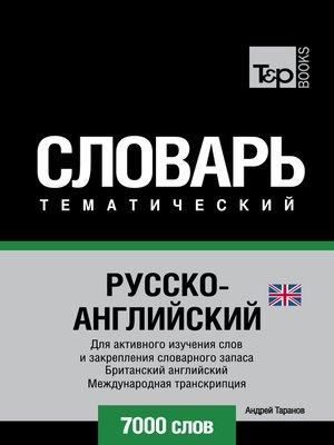 cover image of Vocabulaire Russe-Anglais-BR pour l'autoformation--7000 mots--API