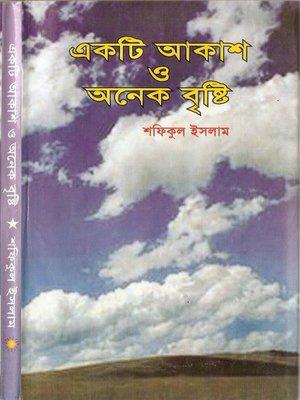 cover image of একটি আকাশ ও অনেক বৃষ্টি