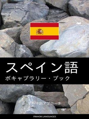 cover image of スペイン語のボキャブラリー・ブック