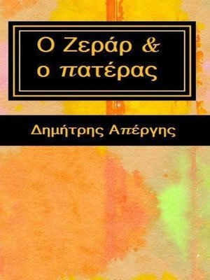 cover image of Ο Ζεράρ & ο πατέρας