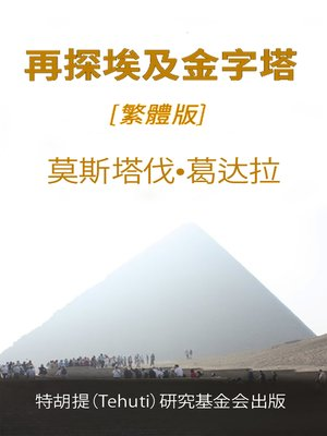 cover image of 再探埃及金字塔