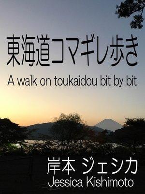 cover image of 東海道コマギレ歩き