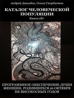 cover image of Программное Обеспечение Души Женщин, Родившихся 26 Октября Не Високосных Годов