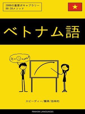cover image of ベトナム語を学ぶ スピーディー/簡単/効率的
