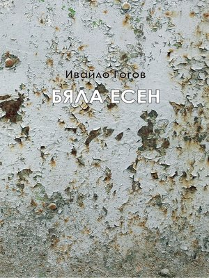 cover image of Бяла есен