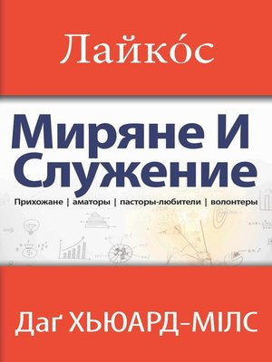 cover image of Лайкóс