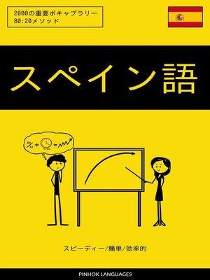 cover image of スペイン語を学ぶ スピーディー/簡単/効率的