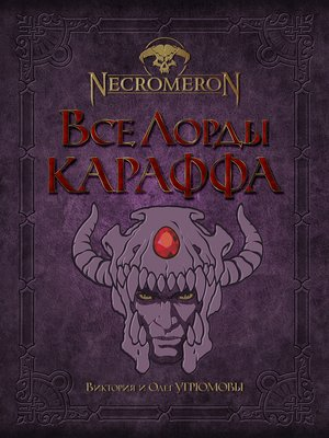 cover image of Все лорды Караффа