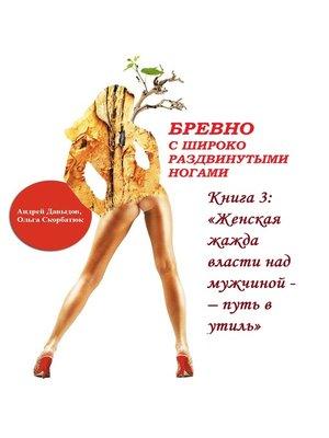 cover image of Женская Жажда Власти Над Мужчиной