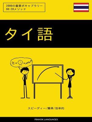 cover image of タイ語を学ぶ スピーディー/簡単/効率的