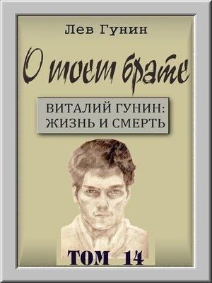cover image of О моём брате, том 14-й
