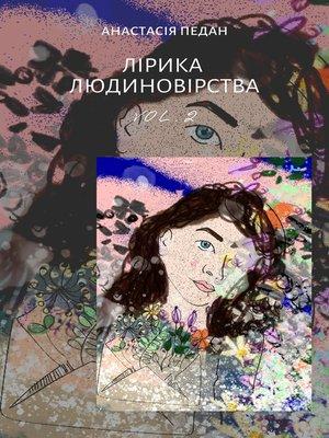 cover image of Лірика людиновірства. Volume 2
