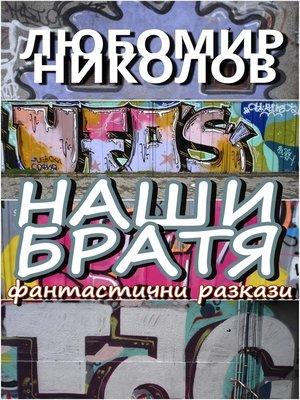 cover image of Наши Братя /Български език/