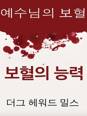 cover image of 보혈의 능력