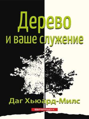 cover image of Дерево и ваше служение