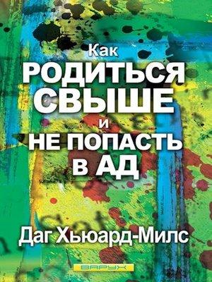 cover image of Как родиться свыше и не попасть в ад