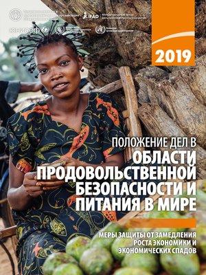 cover image of Положение дел в области продовольственной безопасности и питания в мире 2019