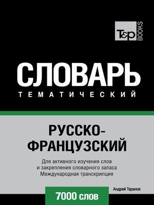 cover image of Vocabulaire Russe-Français pour l'autoformation--7000 mots--API