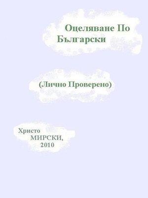 cover image of Оцеляване По Български (Лично Проверено)