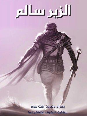 cover image of السيرة الهلالية
