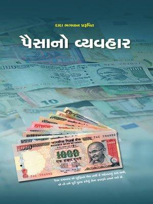 cover image of પૈસાનો વ્યવહાર
