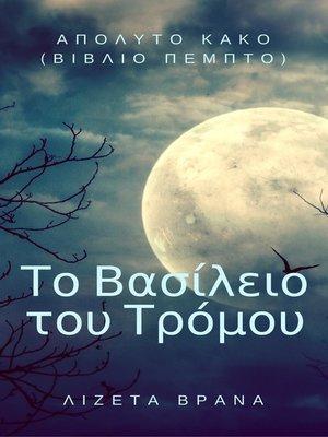 cover image of Απόλυτο Κακό (Βιβλίο Πέμπτο)--Το Βασίλειο το Τρόμου