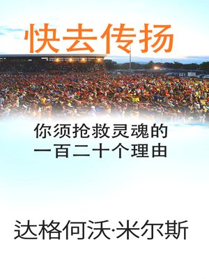 cover image of 快去传扬