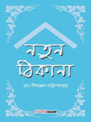 cover image of Natun Thikana (নতুন ঠিকানা)