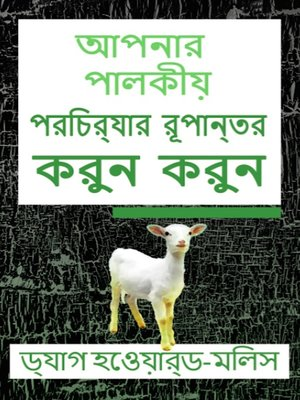 cover image of আপনার পালকীয় পরিচর্যার রূপান্তর করুন করুন