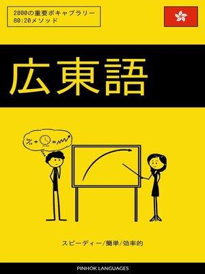 cover image of 広東語を学ぶ スピーディー/簡単/効率的