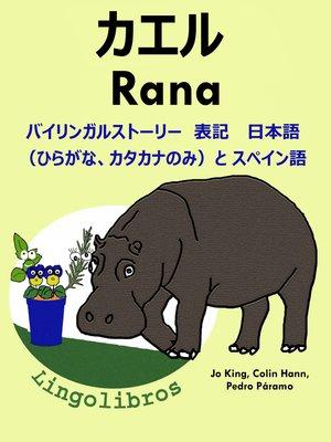 cover image of バイリンガルストーリー 表記  日本語(ひらがな、カタカナのみ)と スペイン語