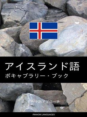 cover image of アイスランド語のボキャブラリー・ブック