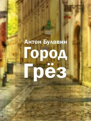 cover image of Город Грёз