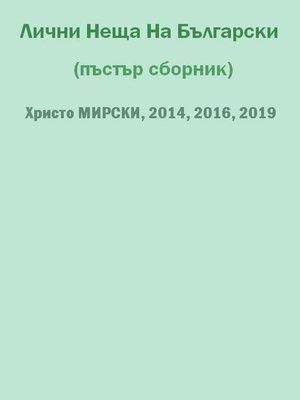 cover image of Лични Неща На Български (пъстър сборник)
