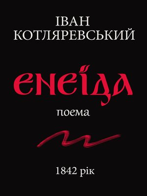 cover image of ЕНЕЇДА