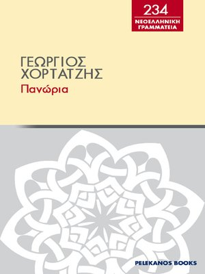 cover image of Πανώρια