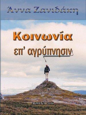 cover image of Κοινωνία επ' αγρύπνησιν