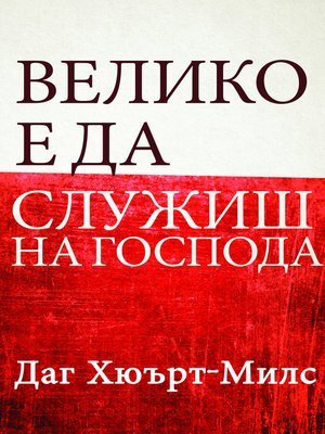 cover image of Велико е да служиш на Господа