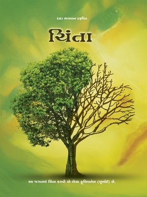 cover image of ચિંતા