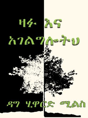 cover image of ዛፉ እና አገልግሎትህ