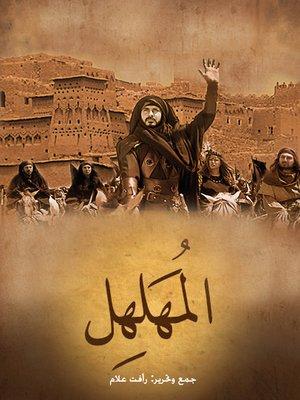 cover image of الزير سالم المهلهل