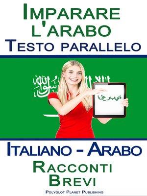 cover image of Imparare l'arabo--Testo parallelo--Racconti Brevi (Italiano--Arabo)