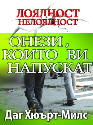 cover image of Онези, които ви напускат